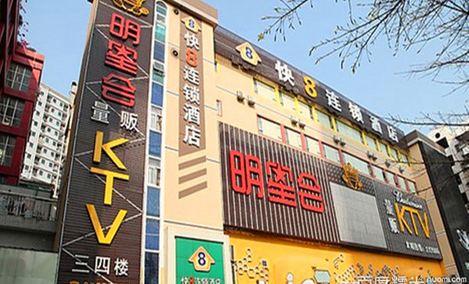 明星会量贩KTV(宝安店)