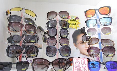 国华眼镜(延吉路店)