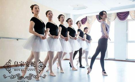 皇家安妮舞蹈会所(青年大街店)
