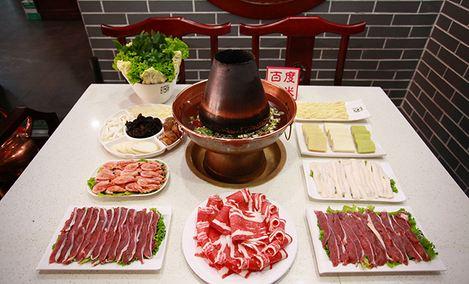 老北京鲜羊肉火锅
