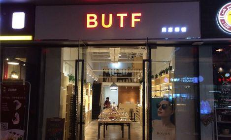BUTF美惠眼镜(通州万达店)