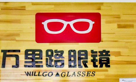 万里路眼镜(产业路店)