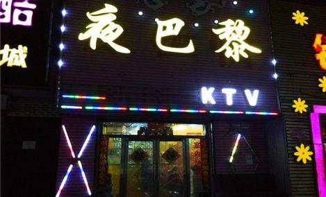 夜巴黎KTV
