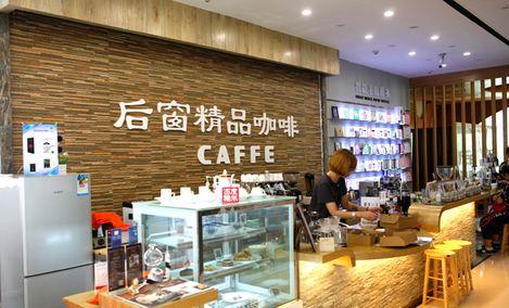 后窗精品咖啡馆(中央大街店)