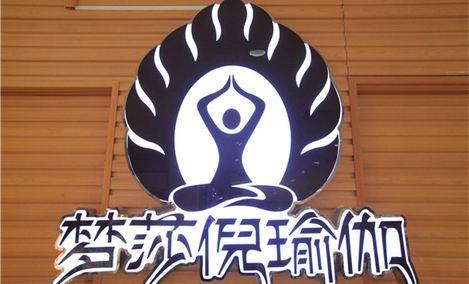 梦莎倪瑜伽(银座店)