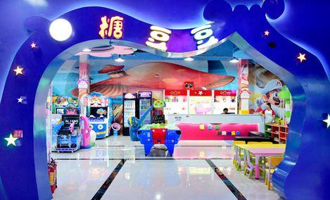 糖豆豆儿童乐园(滨河时尚店)