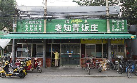 老知青(半步桥店)