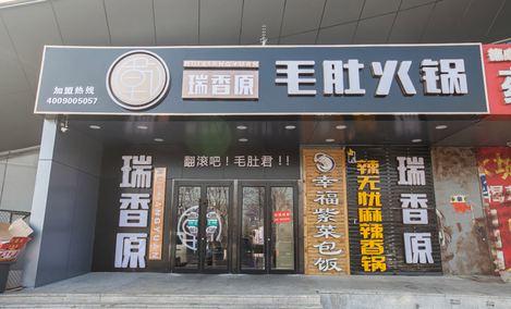 瑞香原毛肚火锅(育知东路店)