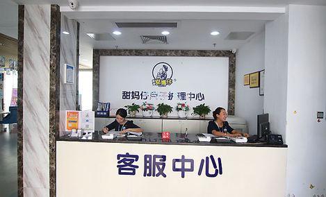 香港甜妈仔南方月子护理中心