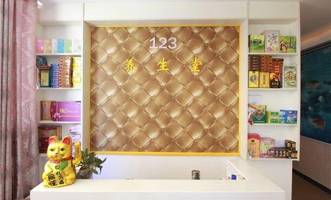 123养生堂