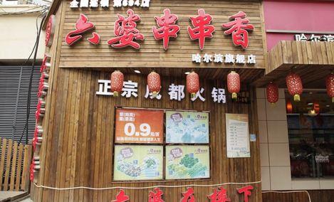 六婆串串香(中央大街店)