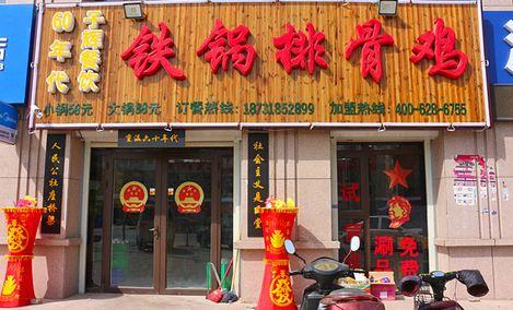 子辉餐饮铁锅排骨鸡绿色原生态