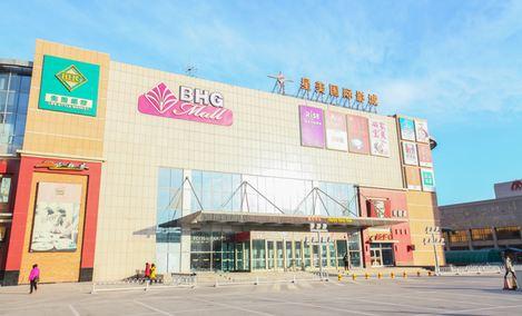 北京华联回龙观购物中心