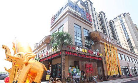 海鲜之约主题餐厅(洋浦大街店)