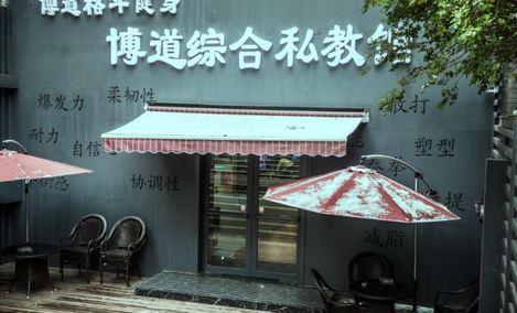 博道综合私教馆