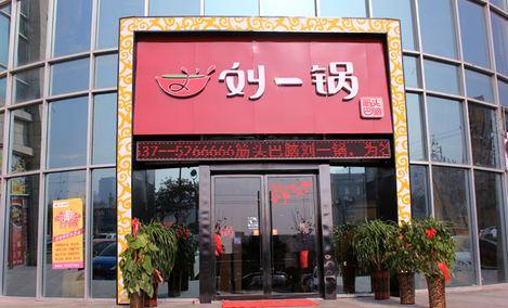 刘一锅(邹城银座店)