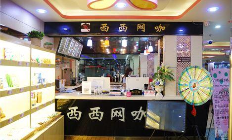 西西网咖(太沙路店)