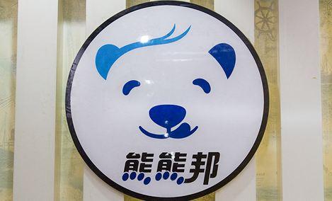熊熊邦轰趴馆