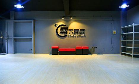 零下舞度专业舞蹈艺术培训中心(望江路店)