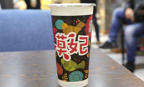 莫妃奶茶(宣城店)
