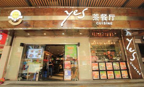 yes茶餐厅(石牌店)