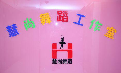 慧尚舞蹈工作室