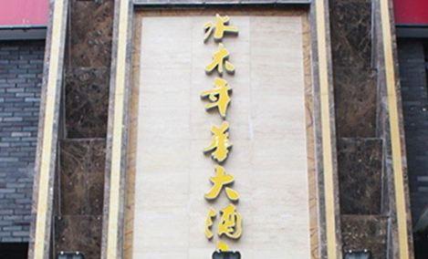 水木年华大酒店(回兴店)