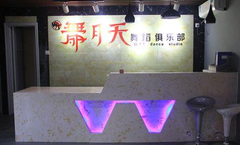 舞月天舞蹈俱乐部(滨湖CBD店)
