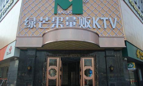 绿芒果量贩KTV(双岗店)