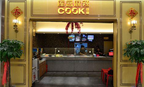 库客麻辣餐厅(衡百国际店)