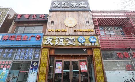 友谊堂养生(龙旗广场店)