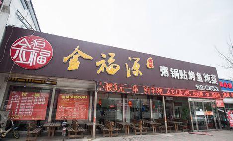 金福源(沙河店)