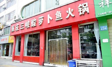 重庆三峡酸萝卜鱼火锅