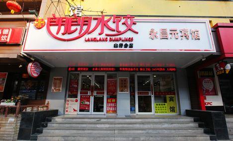 喜朗朗水饺(北行店)