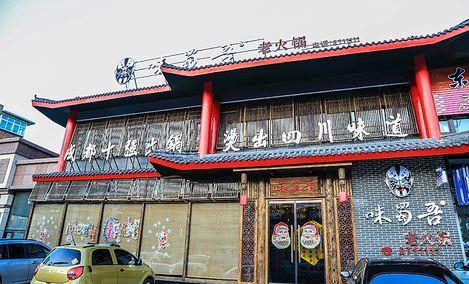 味蜀吾老火锅(五一街店)