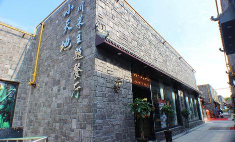 小天地主题川菜