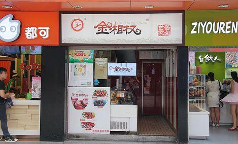 金湘权(步行街店)