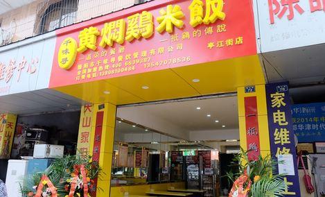 千味寻黄焖鸡(亭江街店)