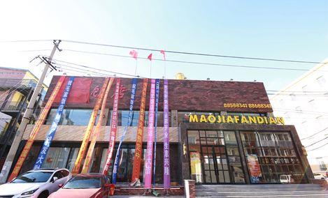毛家饭店(桂林路店)