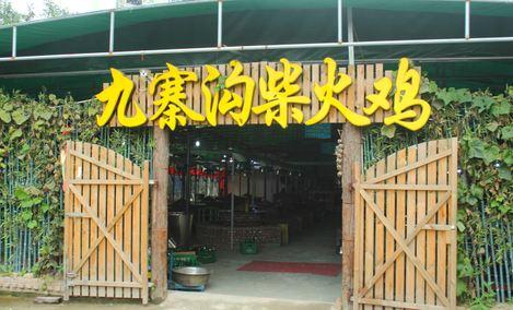 九寨沟柴火鸡(仓山万达店)