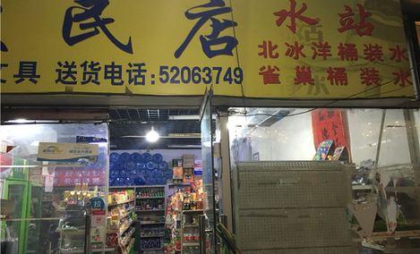 刘永兴送水站