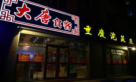 大唐食客重庆泡菜鱼 - 大图