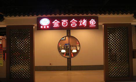 金百合烤鱼(兴隆店)
