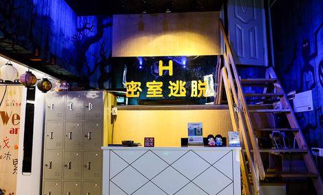 H密室逃脱(东二环泰禾店)