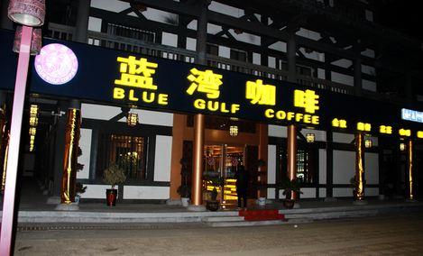 蓝湾咖啡宿迁店
