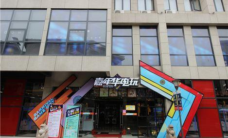嘉年华电玩城(万福广场店)
