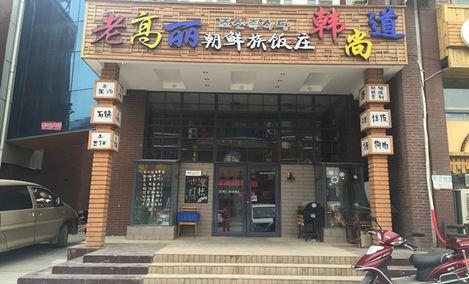 老高丽朝鲜族饭庄