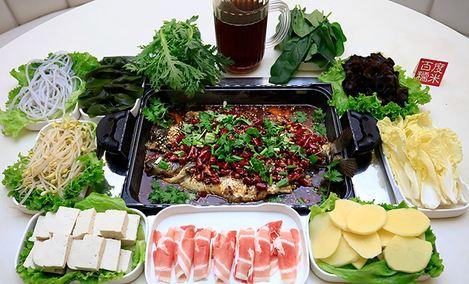全食客巴蜀烤鱼