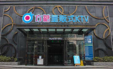 方糖量版式KTV(马鞍山路店)