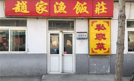 赵家渔饭庄